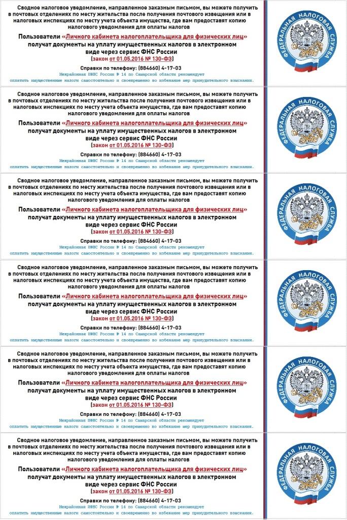 Инспекция федеральной налоговой службы россии 3 по городу краснодару напомнила муниципальным служащим центрального